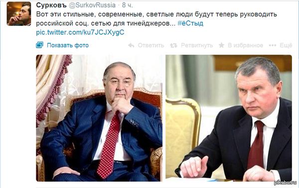 Новое стильное, модное, молодежное руководство Вконтакте. Стырил твит у Суркова во имя Кармадрочерства