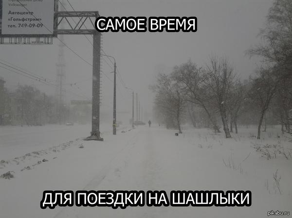 Погодка - самое то! Полгода в Челябинске живу, уже ко многому привык, но такую пургу я вижу впервые. Даже зимой такого не было.