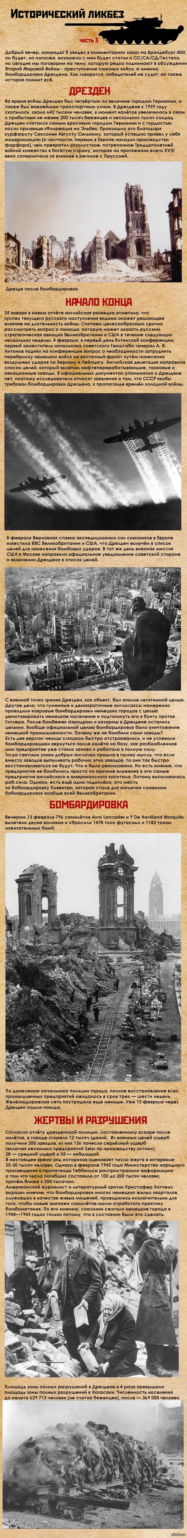 Исторический ликбез, часть 3  Бомбардировка Дрездена