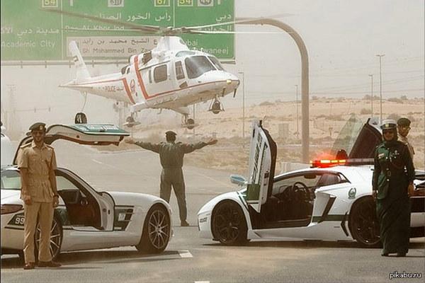 Просто полиция Дубая Обычная полиция Дубая. Все нормально.