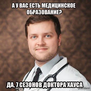Классический доктор