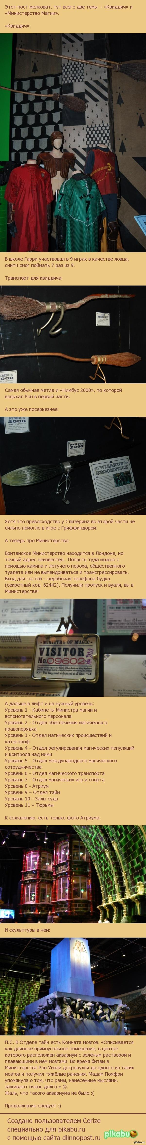 "Студия ""The Making of Harry Potter"", Часть №4 Часть № 3: <a href=""http://pikabu.ru/story/studiya_quotthe_making_of_harry_potterquot_chast_3_2212934"">http://pikabu.ru/story/_2212934</a>"