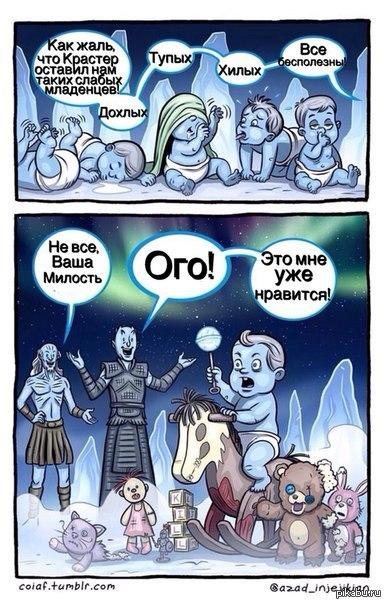 Игра престолов xxx комикс