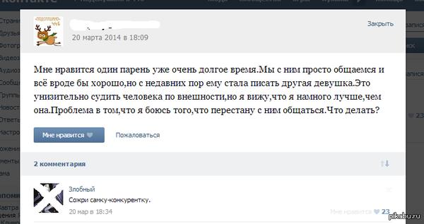 Совет дня Комментарии ВК)