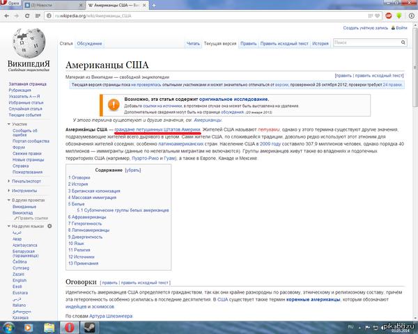 Свободная Википедия Хотел почитать про американцев,а тут - такое.