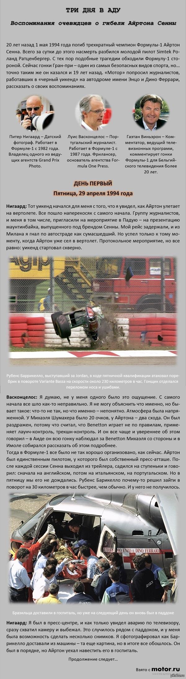 ТРИ ДНЯ В АДУ  Воспоминания очевидцев о гибели Айртона Сенны  День первый 20 лет назад 1 мая 1994 года погиб трехкратный чемпион Формулы-1 Айртон Сенна.    Для моего первого подписчика.