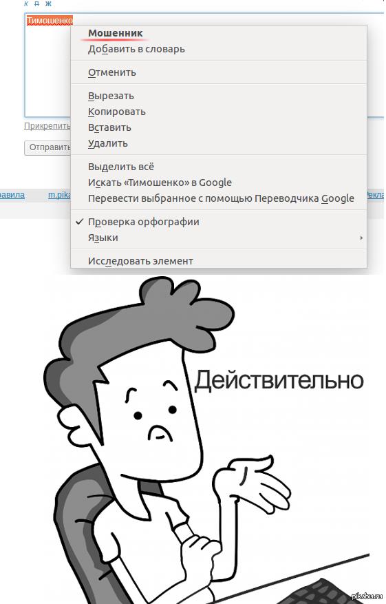 Тимошенко - мошенник Даже FireFox знает