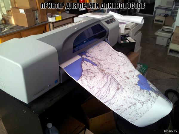Принтер для печати длиннопостов Печатает на рулонной бумаге. Теоретически длина отпечатка может быть равна длине рулона (около 100 метров)