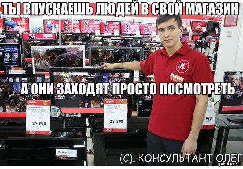 Человеку картинки, смешные картинки про продавцов консультантов