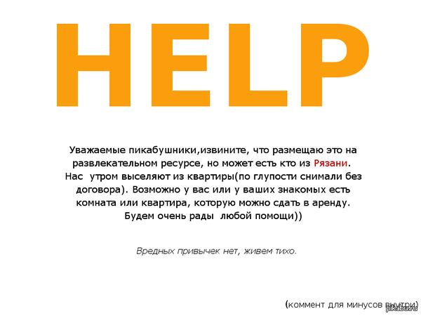 Лига добра Рязани, возможно именно вы можете нам помочь. Выселили из квартиры, к счастью есть машина и на холоде не остались. Парень и девушка( Русские, 21 год )