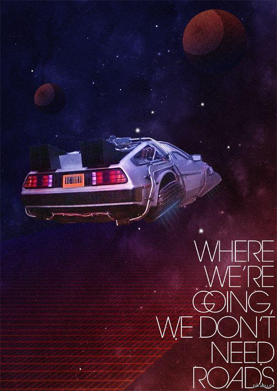 """Назад в будущее """"Там, куда мы собираемся, дороги не нужны"""""""
