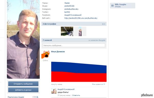 Украина це Россия :D