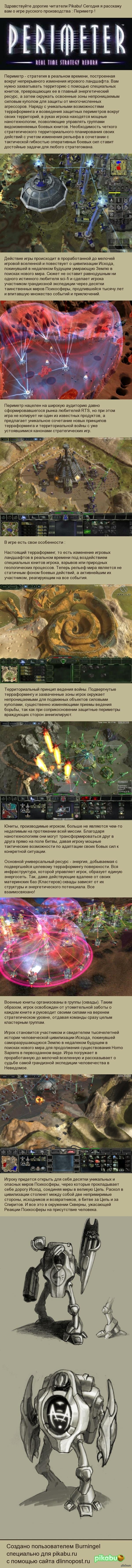 Периметр : геометрия войны
