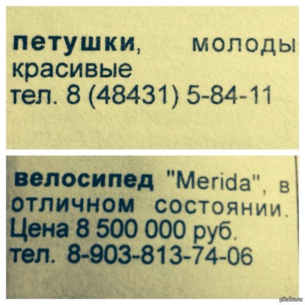 Обьявления в одной местной газете.