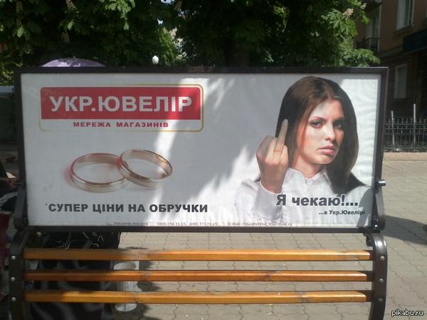 Показалось Вот такая креативная реклама ювелирных магазинов в нашем городе :D
