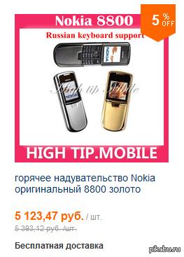 Горячее надувательство Зато честно.  P.S. Не включайте русский язык на aliexpress.