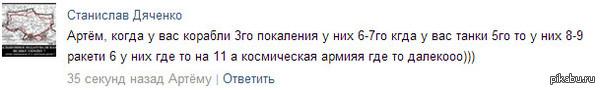 """Неожиданные факты №2 Опять я спорил с хохлом и он мне написал вот такой ответ, В моём представлении картина действий такова """"Пока на Украине революция, КосмоСША воюет с Нибиру"""
