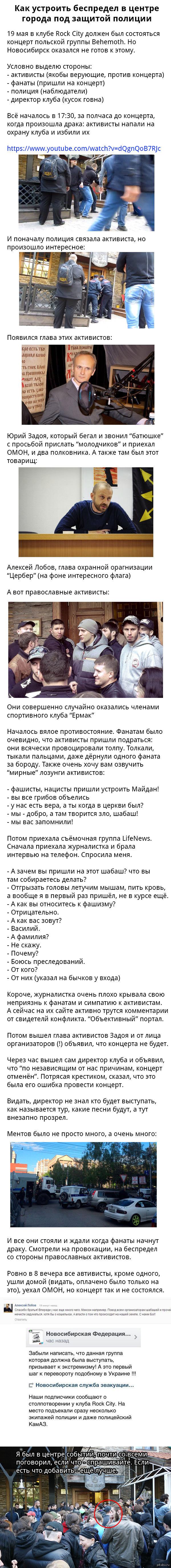 Концерт полькой дэз-метал группы Behemoth в Новосибирске отменили, прикрываясь верой и моралью. Но моралью там даже и не пахло. Мой отчёт с места событий.  ссылка на видео https://www.youtube.com/watch?v=dQgnQoB7RJc