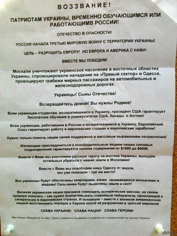 Пламенный укрофашистский призыв