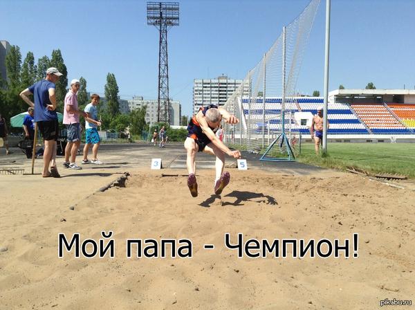Мой папа - Чемпион! Мой папа - чемпион! По легкой атлетике среди ветеранов спорта по России. Сегодня взял первые места во всех заявленных дисциплинах, горжусь им!
