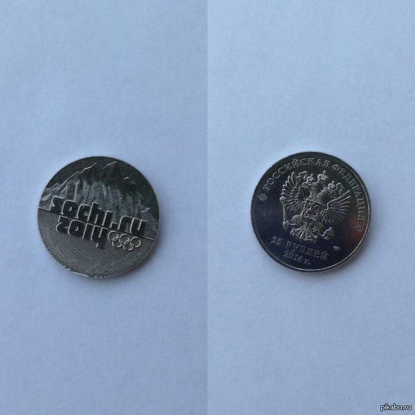 25 рублей Вчера сдали сдачу в магазине. Только сегодня заметил. Никогда такой не видел...