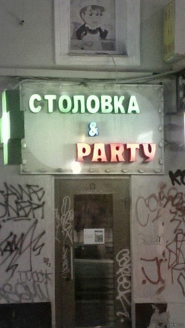 На одной из улиц Москвы, почти в центре. Сомнительное заведение.