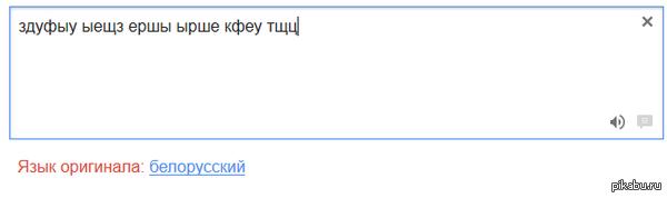 Точно, Именно он :D Не в обиду белорусам