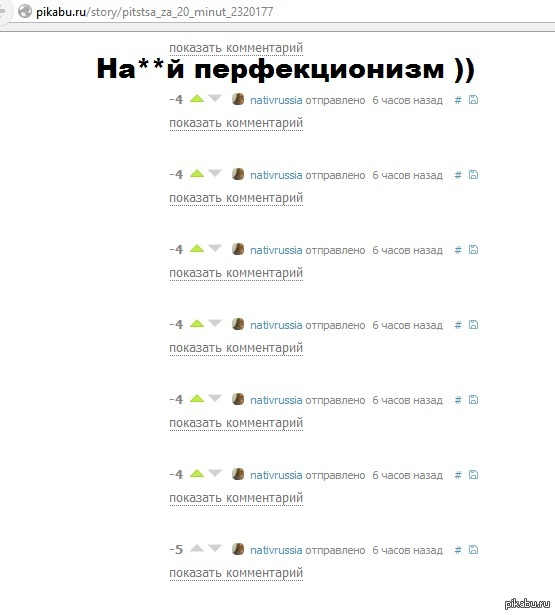 "Новый аттракцион в аду для перфекционистов )) По мотивам поста <a href=""http://pikabu.ru/story/pitstsa_za_20_minut_2320177"">http://pikabu.ru/story/_2320177</a>"