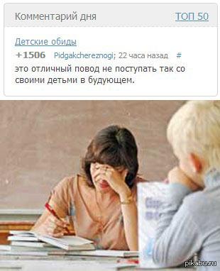 Пока такие комментарии в топе, в мире плачет один учитель русского языка