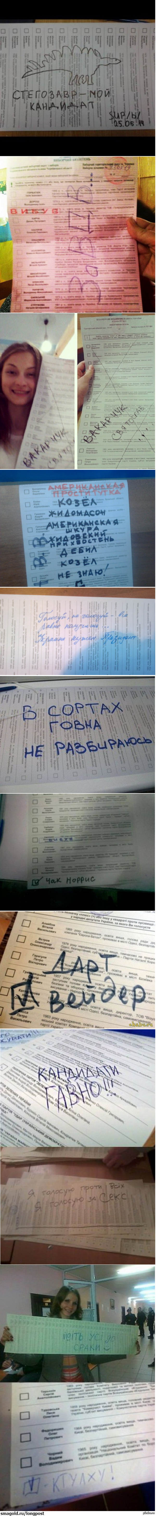 Выборы президента Украины: самые смешные бюллетени Позабиволо, решил поделиться. Похожих не найдено.  Сейчас майданофилы минусить бросятся).