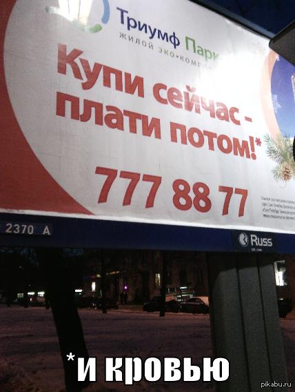Сноски в рекламных плакатах представляют собой нечто подобное