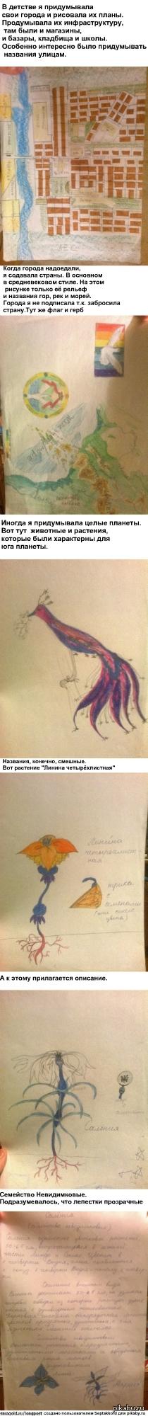 Детские фантазии в планах и рисунках Моему единственному подписчику и тем весёлым ребятам, которые рисовали стратегии на листочках и играли втроём.