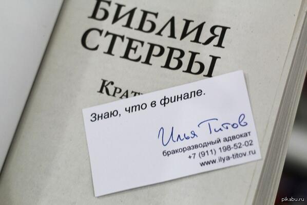 Бракоразводный адвокат из Питера ходил по книжным магазинам и подкидывал свои визитки в излюбленное женское чтиво.