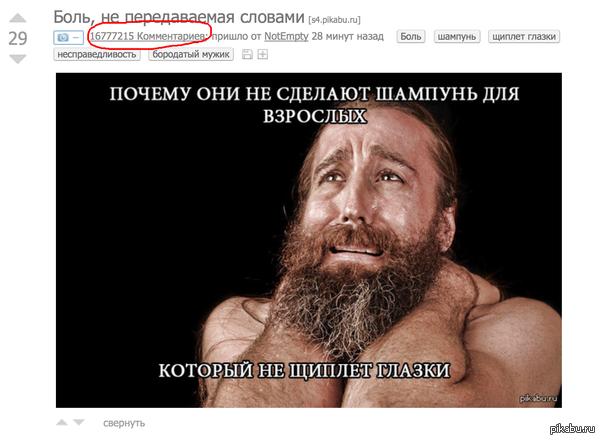 Всем холиварам холивар По-видимому, сайт глюкануло, потому что при обновлении страницы комментариев стало 0. Но челюсть отпала, когда увидел :)