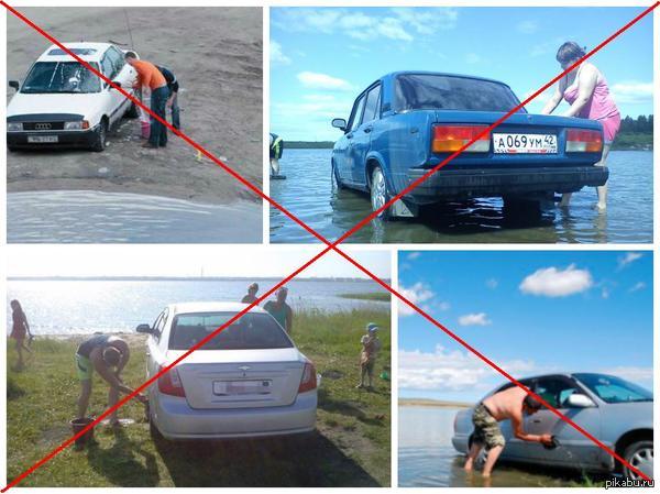 Уважаемые пикабушники! В связи с началом лета, начался пляжный сезон для любителей сэкономить на автомойках. Старайтесь пресекать такую деятельность, подумайте о людях,купающихся там.