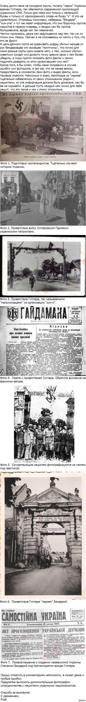 Фото факты сотрудничества украинских националистов с нацисткой Германией Это просто информация для размышления. Попытка донести факты сотрудничества с нацисткой Германией и украинских националистов. Вывод сделайте лично сами для себя