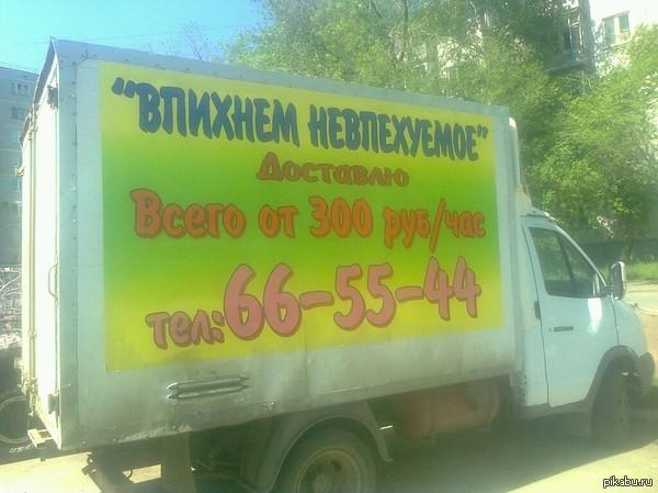 Ох уж эти суровые Оренбургские грузоперевозки!)