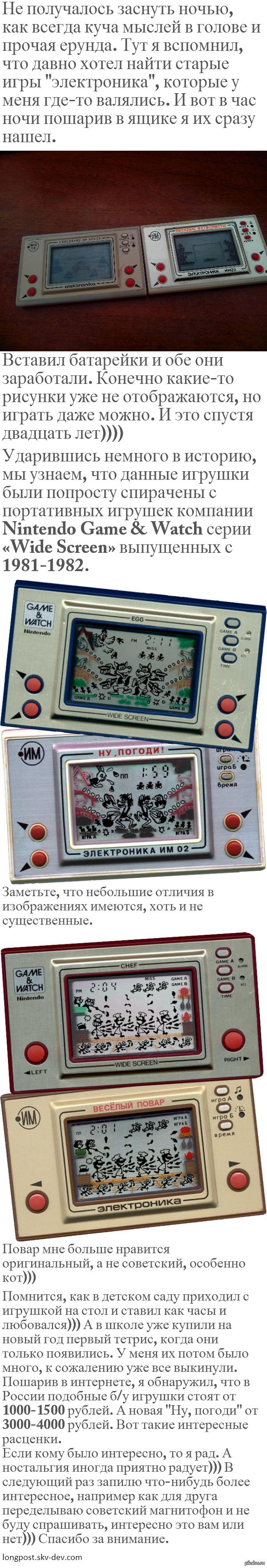 Электроника ИМ Советские портативные электронные игры. Ностальгия-пост.