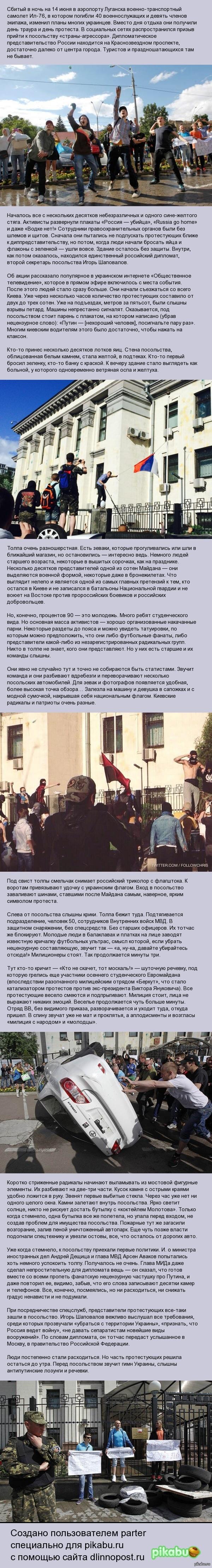 Deutsche Welle: Атака на посольство России в Киеве, акция радикалов собрала сотни киевлян