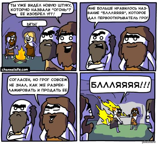Огонь ни намека о Джобсе :)