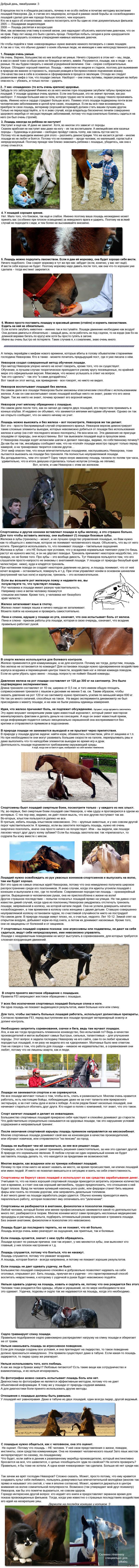 Nevzorov Haute Ecole или развенчание мифов о лошадях. Как и обещала в прошлом посте (metodyi_treninga_loshadey_2392673).   Извиняюсь за опечатки, если таковые имеются.