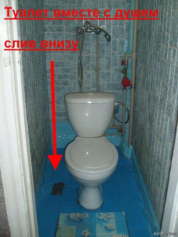 Все удобства в одной комнате Смотрел объявления и увидел такие удобства: туалет и душ в одной комнате