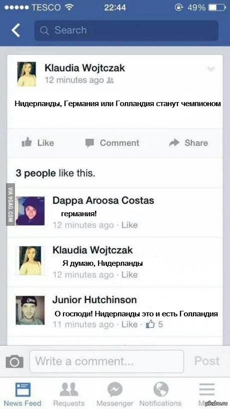 Урок географии на Facebook Вот такие вот знатоки...