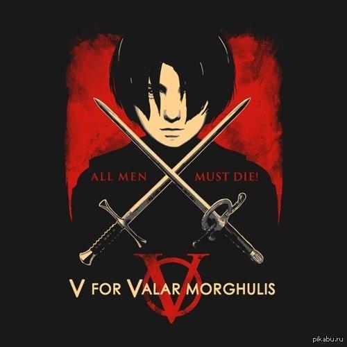 "V значит ""Valar Morgulis"""