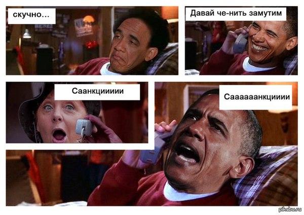 Санкции Обамы. Честно с3.14здил из ВК.
