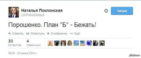 Если у Порошенко не получится план «А», то у него есть план «Б» - Бежать! Наверное фэйк, но с действительностью не расходится)