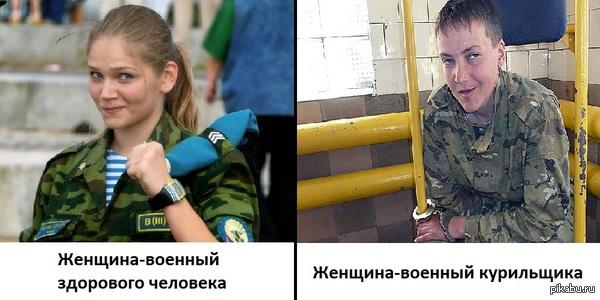 Женщины-военные
