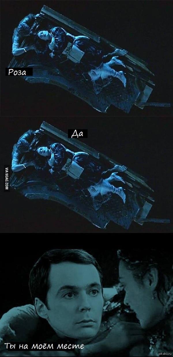 Как должен был закончиться Титаник сгагжено