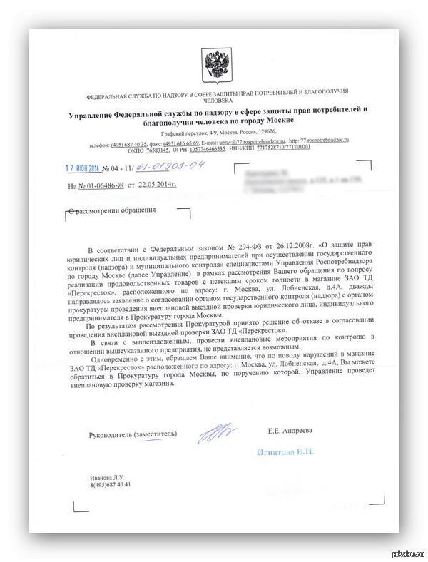 """У Роспотребнадзора тоже всё схвачено. В продолжение моего поста про голубику: <a href=""""http://pikabu.ru/story/golubika_svezhaya_2280174"""">http://pikabu.ru/story/_2280174</a>  Суть - во втором абзаце письма."""