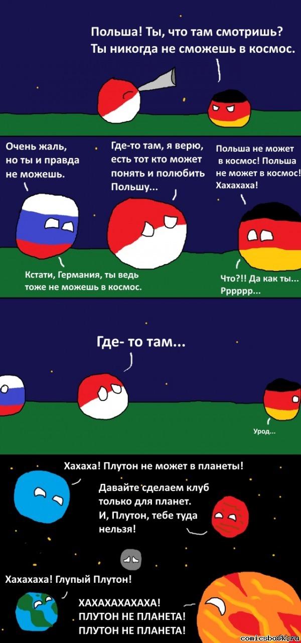 Польша не может в космос   ):
